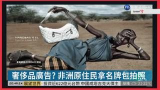 非洲難民持名牌包! 對比照片引反思