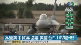 美售台F-16V計畫擱置? 國防部:非事實