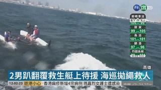 赴大鵬灣比賽遇強風 救生艇.帆船翻覆