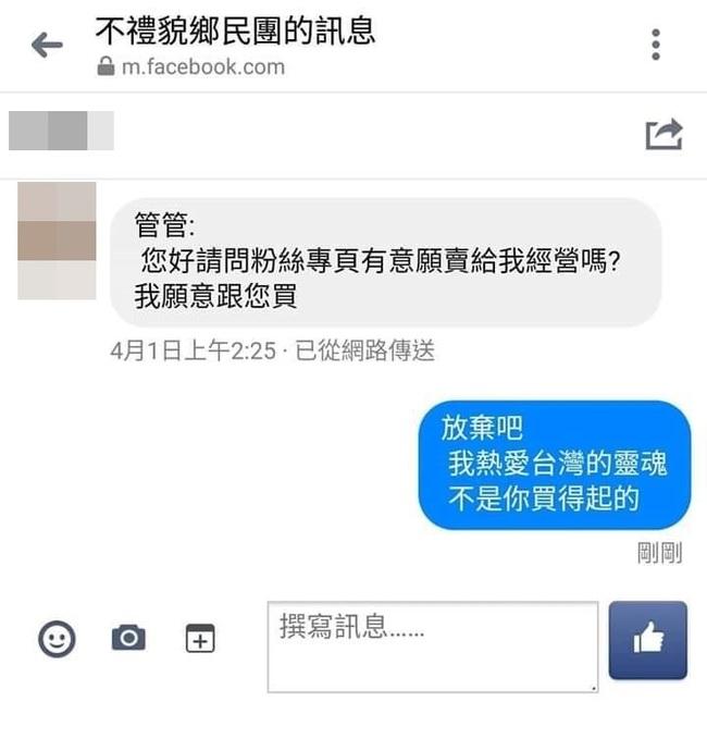 中國收購台灣粉專影響輿論? 陸委會、蘇貞昌都說話了 | 華視新聞