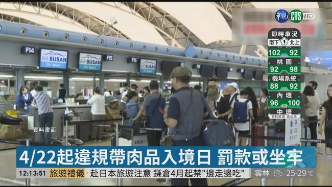 4/22起違規帶肉品入境日 最重囚3年 | 華視新聞
