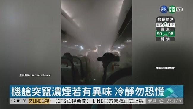 飛新潟班機竄濃煙 遠航:機械故障 | 華視新聞