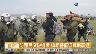 2千難民闖邊境 遭希臘警方強勢驅逐