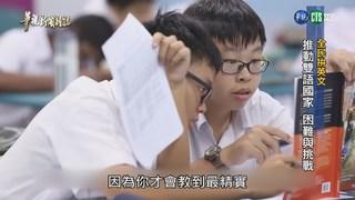 【華視新聞雜誌 】全民拚英文 推動雙語國家 困難與挑戰