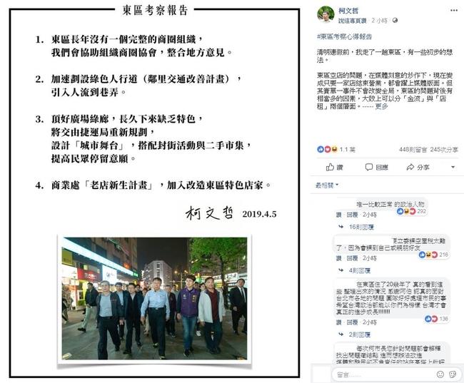 拯救東區商圈退租潮 柯文哲提出4振興方案 | 華視新聞
