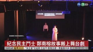 追思鄭南榕 喜樂島聯盟舉辦紀念會