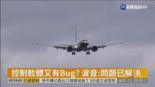 客機連2起空難 波音737MAX減產2成