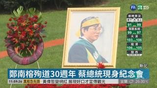 追思鄭南榕 總統:見假消息要挺身而出