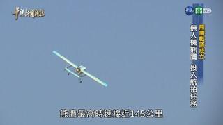 【華視台語新聞雜誌】「航照圖得來不易」 記錄台灣 一萬英呎的視界