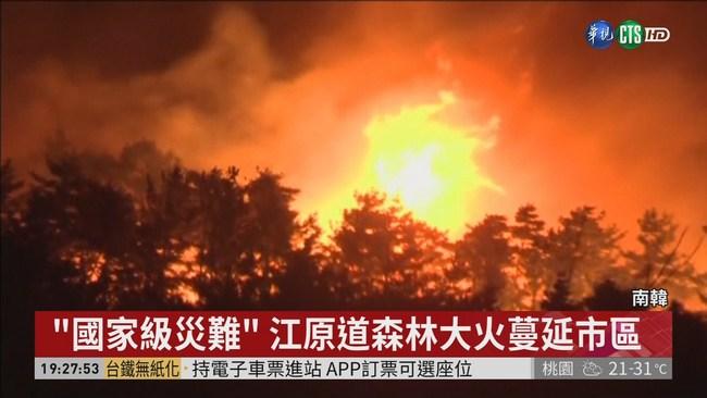 韓江原道大火燒11小時 延燒525公頃 | 華視新聞