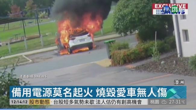 火燒車快要沒命 勇母連抱2子脫困 | 華視新聞
