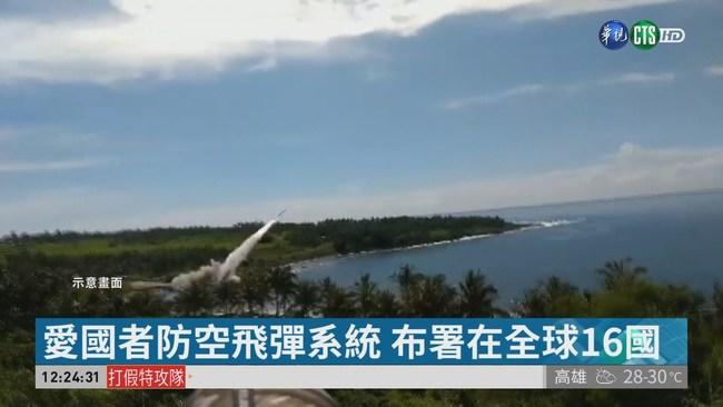 美國宣布 台北將設愛國者飛彈系統 | 華視新聞