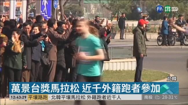 北韓平壤馬拉松 外籍跑者近千人 | 華視新聞