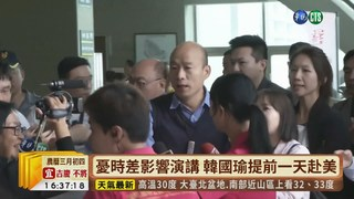【台語新聞】憂時差影響演講 韓國瑜提前訪美