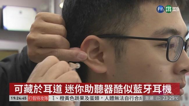 台灣人發明! 迷你助聽器造福聽障友 | 華視新聞