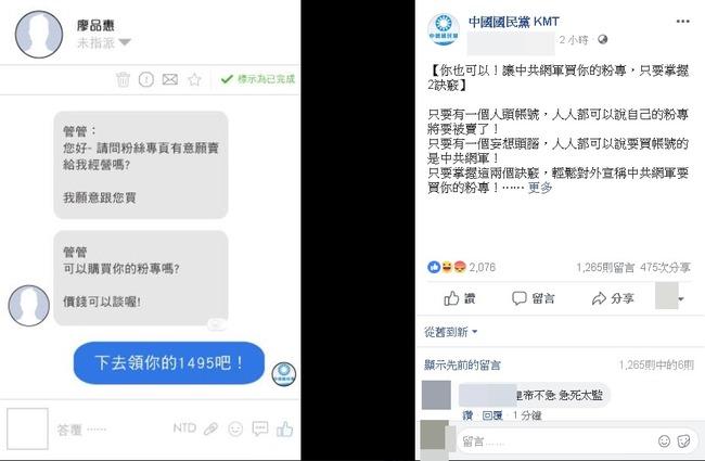 中共買粉專控輿論? 國民黨臉書酸「妄想頭腦」被灌爆   華視新聞