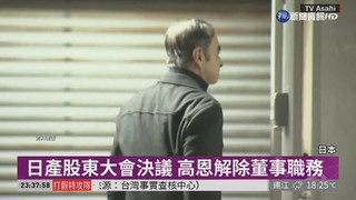 日產股東大會決議 高恩解除董事職務