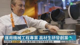 """無廚師餐廳! """"自動煮菜""""平價又優質"""