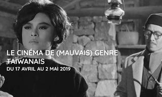 台灣電影前進法國 13部作品登專題影展