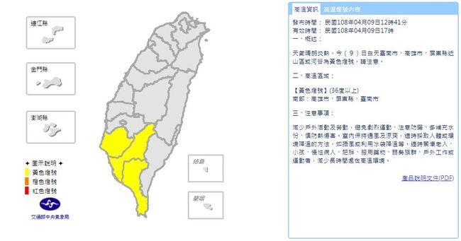 今年首度高溫黃燈警戒 中南部防36度以上高溫 | 華視新聞