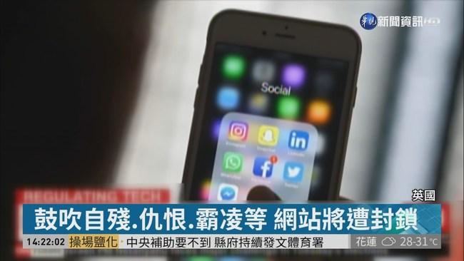 杜絕網路亂象 英擬立法管制社群平台   華視新聞