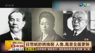 【台語新聞】日幣紙鈔將換裝 人像.風景全面更新