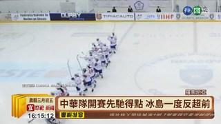 【台語新聞】世錦賽擊敗冰島 台女子冰球隊首摘金