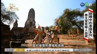 泰國政變頻繁 王室扮演穩定力量