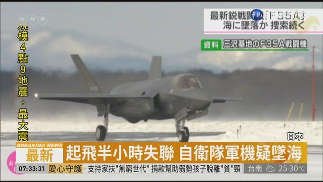 日自衛隊F-35A失聯 飛官下落不明 | 華視新聞