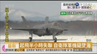 日自衛隊F-35A失聯 飛官下落不明