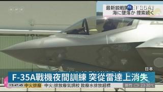 日F-35A戰機失事 1飛行員下落不明