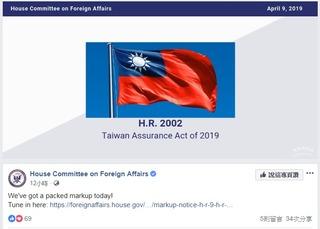 美國外委會臉書放台灣國旗 外交部:感謝力挺