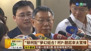 【台語新聞】柯P施政報告 藍綠黨團揚言杯葛