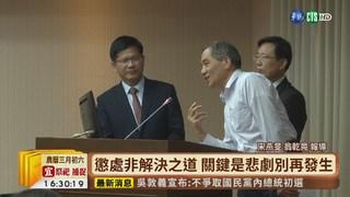 【台語新聞】普悠瑪翻覆加重懲處 名單擴大30人