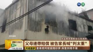 【台語新聞】3小女童玩火燒死人 父母判賠逾600萬