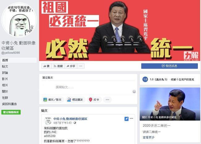 抓! 「中肯小兔」粉專交易後 封面竟換習近平   華視新聞