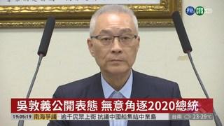 吳敦義不選總統 藍基層籲徵召韓國瑜