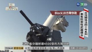 美國售防禦性武器 維護台海穩定和平