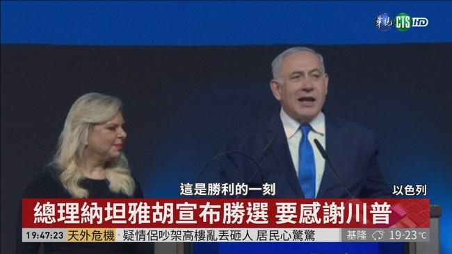 以色列國會大選 總理拚尋求連任 | 華視新聞