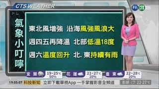 鋒面影響中部以北變天 週六氣溫回升