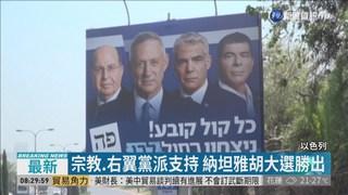 以色列大選出爐 納坦雅胡成功連任