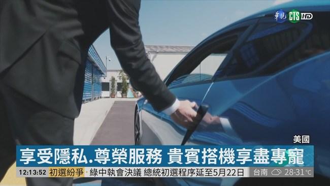 搶攻富豪荷包 美機場推私人候機服務 | 華視新聞