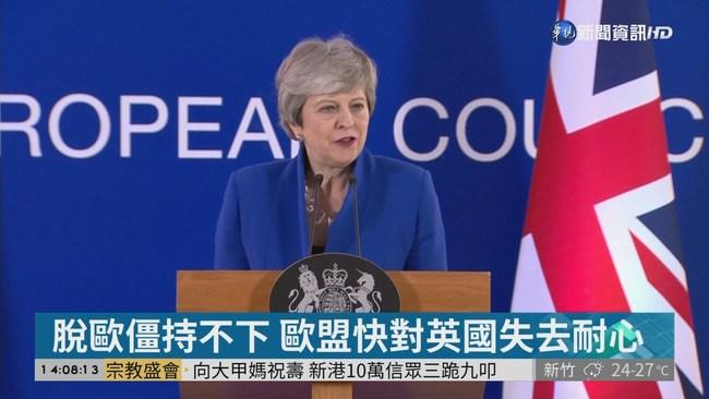 歐盟峰會決議 英脫歐延期至10/31! | 華視新聞