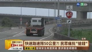 【台語新聞】西濱快速道路 各路段速限不同民眾怒