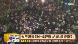 【台語新聞】大甲媽衝突打傷警 方仰寧嗆:走著瞧