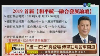 """【台語新聞】替""""和平統一遊行""""開道? 警駁斥宣傳單"""
