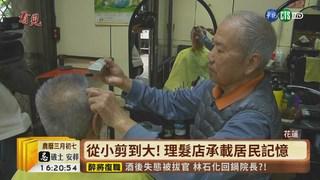 【台語新聞】98歲老師傅好手藝 頂上功夫一剪60年