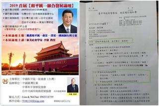統促黨邀李毅來台宣揚統一 移民署:限今晚出境