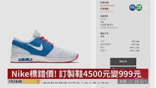 Nike標錯價! 訂製鞋4500元變999元