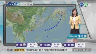 華南雲雨區影響降雨 週日東北季風報到